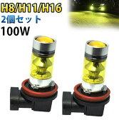 送料無料H8/H11/H16SHARP製LEDフォグランプ100W2個セット黄色イエロー3000K