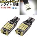 T10/T15/T16 LED 45個連 高輝度 バックランプ LEDウェッジ球 ...