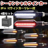 送料無料バイク汎用LEDシーケンシャル流れるウインカー4個セット+リレー2pin/3pin付ホワイト白ポジションレッド赤ブレーキ