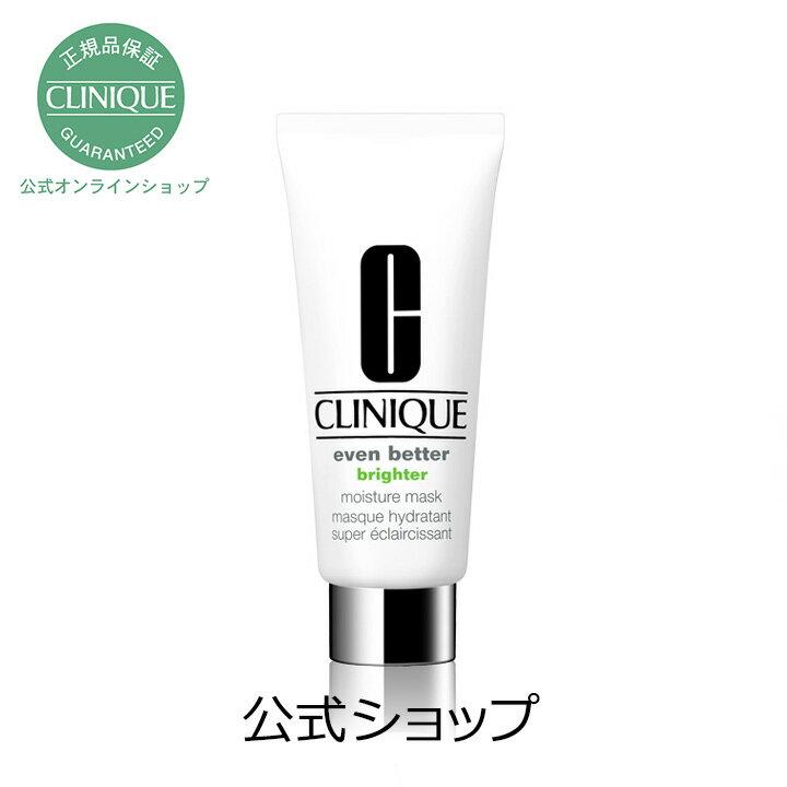 CLINIQUE(クリニーク)『イーブン ベター ブライター モイスチャー マスク』