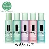 【送料無料】クリニーク クラリファイング ローション (200ml)【CLINIQUE】(拭き取り 化粧水)(ギフト)