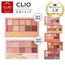 【CLIO(クリオ)公式】【大人気】新カラー7号新作 クリオ