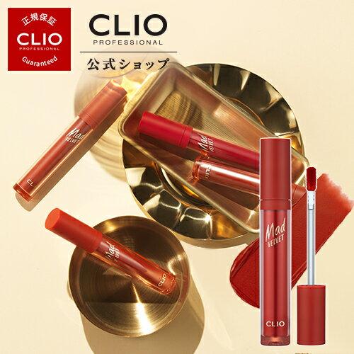 【CLIO(クリオ)公式】新作・新商品 クリオ マットベルベットティント プチプラ 韓国コスメ 人気 可愛い 大人気 おすすめ ベルベット マット なえらか  プチプラ 韓国コスメ 人気 可愛い 大人気 マット なえらか
