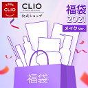 【CLIO(クリオ)公式】2021年サマー クリオ福袋メイクアップver. ランダム シャドウ クッション ファンデー