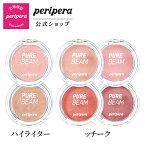 【PERIPERA(ペリペラ)公式】ペリペラ ピュアビームフラッシュチーク、ハイライター 可愛い キラキラ エチュード 韓国 プチプラ ダイヤモンド おすすめ かわいい 韓国コスメ 化粧品