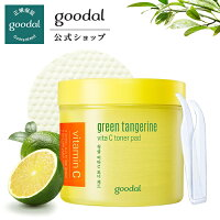 【GOODAL(グーダル)公式】グーダルグリーンタンジェリンビタCトナーペッド