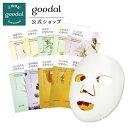 【GOODAL(グーダル)公式】グーダル マイルドシートマスク スキンケア 肌悩み 韓国 マスクパック 栄養 韓国コスメ