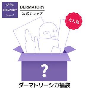 【大人気】ダーマトリー シカ福袋!