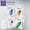 【Dermatory(ダーマトリー)公式】ダーマトリー プロショットアンプルマスクシート 1枚 スキンケア 肌悩み 韓国