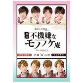 舞台(ステージ):不機嫌なモノノケ庵 DVD