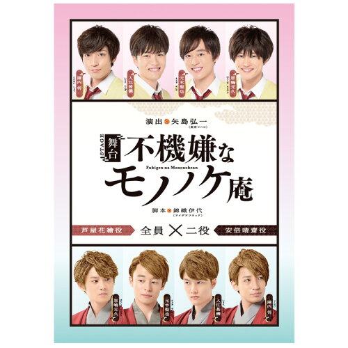 舞台(ステージ):不機嫌なモノノケ庵DVD
