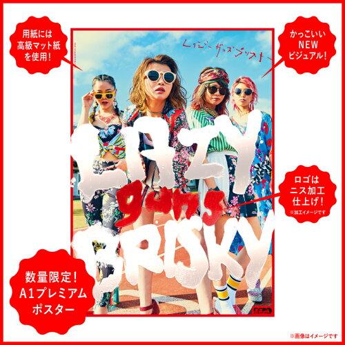 「Kissme」プレミアム限定セット