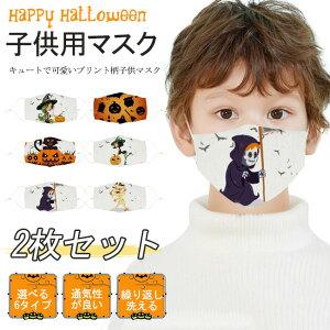 マスク 布マスク キッズ 子供用 2枚入り ハロウィン コスプレ 柄物 飾り付け おしゃれ こども 可愛い 水洗い 耳が痛くならない ギフト