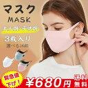 マスク オシャレ 洗える 3枚入り メンズ レディース サイズ調整可 立体型 無地 耳が痛くならない 小顔効果 防塵 花粉症対策 男女兼用 1