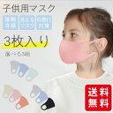 冷感マスク ひんやり 洗えるマスク 日焼け対策 子供用 可愛い 3枚入り 息苦しくない 洗える 花粉症対策 紫外線対策 冷たい ひんやり おしゃれ