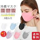 冷感マスク 接触冷感 ひんやり オシャレ 洗える 3枚入り メンズ レディース サイズ調整可 立体型 無地 耳が痛くならない 小顔効果 防塵 花粉症対策 男女兼用