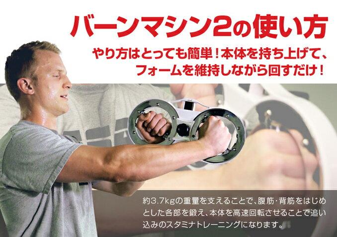 【バーンマシンの進化バージョンがついに日本上陸☆】バーンマシン2公式輸入元から直送!