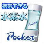"""ケータイ水素水ボトル""""Pocket"""""""