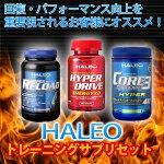 HALEOサプリセット