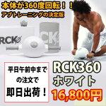 rck360にホワイトカラーが登場!!