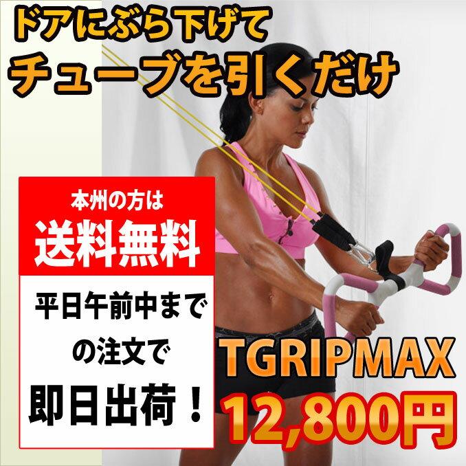 【最新筋トレ】コレがあればジムに通わなくてもOK!?Tグリップマックス