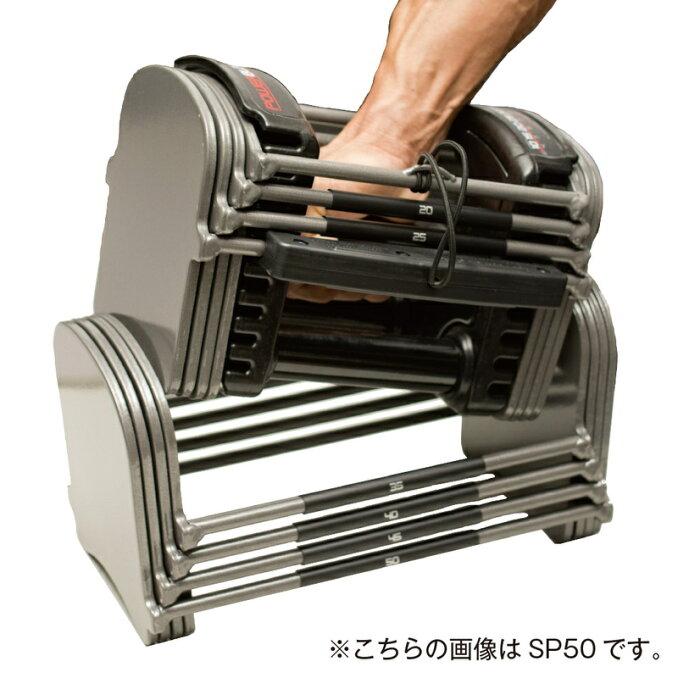 POWERBLOCK(パワーブロック)SP50[50ポンド/22.7kg]