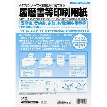 ※1000円以上 送料無料 日本法令 労務 12-41 履歴書等印刷専用紙 - メール便発送