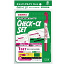 ゼブラ チェックペン アルファ セット ピンク/緑 - 送料無料※1000円以上 メール便発送
