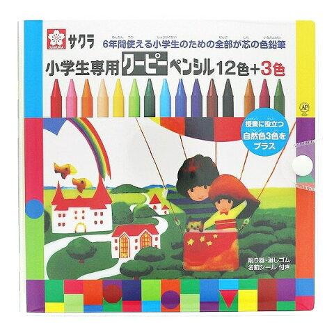 サクラクレパス クーピー ペンシル 15色(12色+3色)セット ソフトケース 小学生専用 - メール便発送