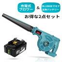 【お得な2点セット】 充電式ブロワー BL1860B マキタ互換バッテリー セッ