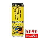 【全国配送対応】【1ケース】【送料無料】モンスター ロッシ 355ml×24缶 rossi エナジードリンク monster