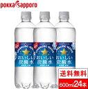 【送料無料】【1ケース】ポッカサッポロ おいしい炭酸水 600ml 24本 強炭酸 無糖 スパークリングウォーター