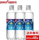 【送料無料】ポッカサッポロ おいしい炭酸水 600ml 24本×2箱(計48本) 強炭酸 無糖 スパークリングウォーター