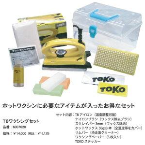 【】【WAX・チューンナップ用品】TOKO・トコ T8ワクシングセット/6007020【TOKO HOT WAX SET】