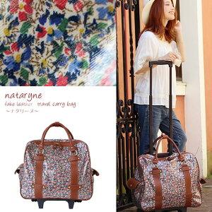 ボストン キャリーバッグ スーツケース キャリー おしゃれ ボストンバッグ ナタリーヌ