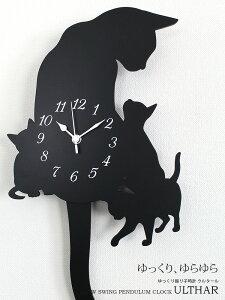 【送料無料】振り子時計ウルタール【振り子掛け時計壁掛け時計時計壁掛けインテリア時計雑貨モダンおしゃれ動物アニマルキッズかわいい猫ネコプレゼントギフトブラックホワイト和モダンしっぽウォールクロック】