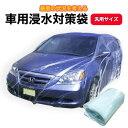 【レインX】RAIN-X AUTO COVER カーカバー M・L・XLサイズ【レイン‐エックス・レインエックス】【カー用品 ボディーカバー 新品 セダンタイプ 新車 愛車 旧車】【コストコ】
