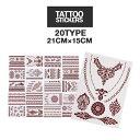 【タイプH】 Tattoo sticker タトゥーシール カラー レッド ボディーシール タトゥー シール ヘナタトゥ...