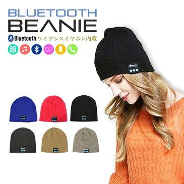 Bluetooth ニット帽 ヘッドホン イヤホン内臓 ワイヤレスイヤホン ニットキャップ 帽子 スピーカー ハンズフリー ワイヤレス ヘッドセット iphone7 ジョギング ランニング