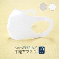 夏用 マスク 30回洗って使える エボロンの不織布マスク 10枚入り 日本製