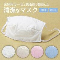 マスク 医療用ガーゼと脱脂綿で製造 同色5枚組 送料無料 日本製