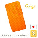 丸山式 敷パッド Gaiga(ガイガ) シングル (100×200)