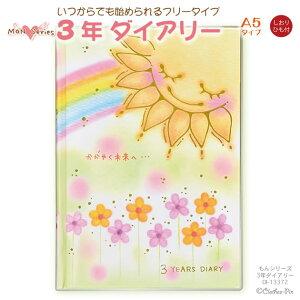 3年日記【もんシリーズ3年ダイアリー・3年分書き込める連用日記・A5タイプ】【日…