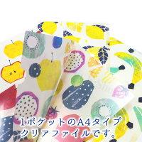 旬果クリアファイルA4サイズ・1ポケット・ClearFile・大人・TomokoHayashi・トモコ・林朋子(アップル・レモン・バナナ・ピンクミックス)クローズピンClothesPin