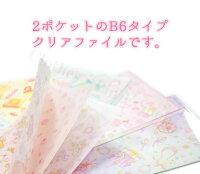 【たけいみきシリーズ】クリアファイル【B6タイプ・2ポケットクリアファイル】【クローズピンClothesPin】