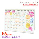 ★New2019年度版カレンダー・2019年カレンダー★B6...