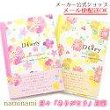 リニューアル・naminamiシリーズ・ナミナミ日々「ありがとう」日記帳B6タイプ・おしゃれ・大人・ダイアリークローズピン