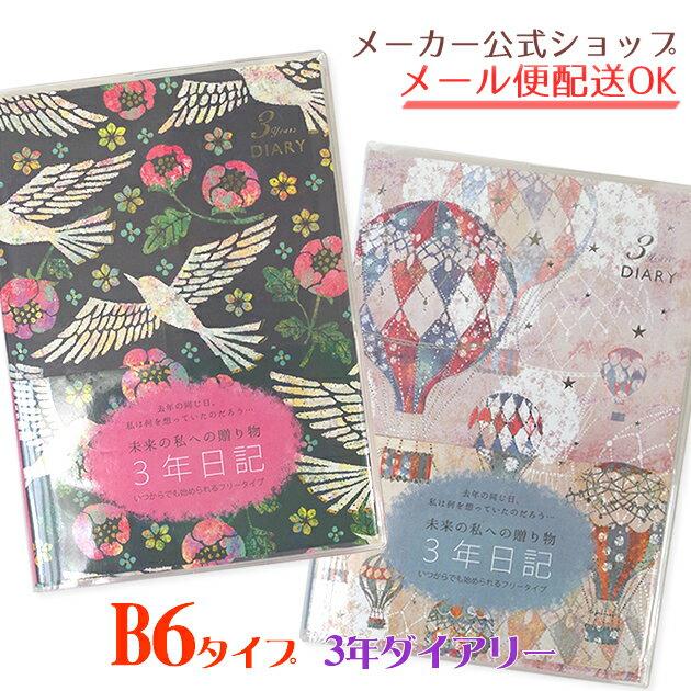 手帳・ノート, その他 3Tomoko Hayashi33B6
