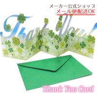 ジャバラ型サンキューカード【お礼・ありがとう・グリーティングカード】【クローズピンClothesPin】