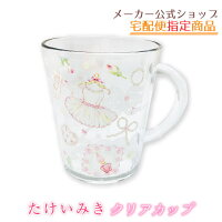 【たけいみき】クリアカップ【プラスチックコップ・バレエ・エトワール】